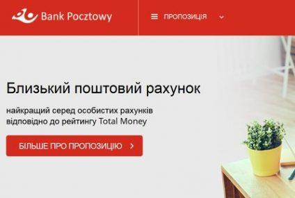 Strona internetowa Banku Pocztowego dostępna w języku ukraińskim