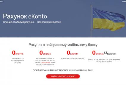 mBank uruchomił stronę internetową w ukraińskiej wersji językowej